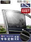 汽車遮陽罩強爾汽車窗簾遮陽簾車窗防曬隔熱網擋定制車用磁鐵側擋小車遮光板 LX 智慧 618狂歡