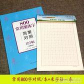 常用繁體字字帖對照鋼筆字帖繁體字帖鋼筆字字帖硬筆書法 概念3C旗艦店
