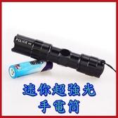 LED 3W節能 迷你超強光手電筒【AF06006】聖誕節交換禮物