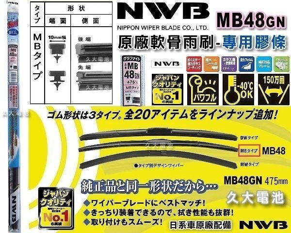 ✚久大電池❚ 日本 NWB 三節式軟骨雨刷 雨刷膠條 MB48GN MB-48GN MB48 膠條 19吋  475mm