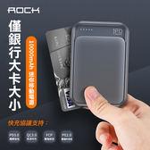 ROCK 迷你行動電源 名片型 10000mAh PD+QC3.0 雙用 快充 超輕 超薄 易攜帶 卡片式 蘋果 安卓可用