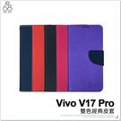 Vivo V17 Pro 經典皮套 手機殼 翻蓋 側掀 插卡 簡單 方便 保護套 磁扣 手機皮套 保護殼