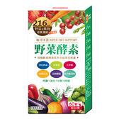 【獨家優惠】LaBeaute 野菜酵素(60顆/盒)