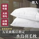 枕頭 天然水鳥羽毛枕(2入) 五星級飯店指定款 羽絨枕 台灣製造 雙層布套防絨跑出【膨鬆、吸濕】