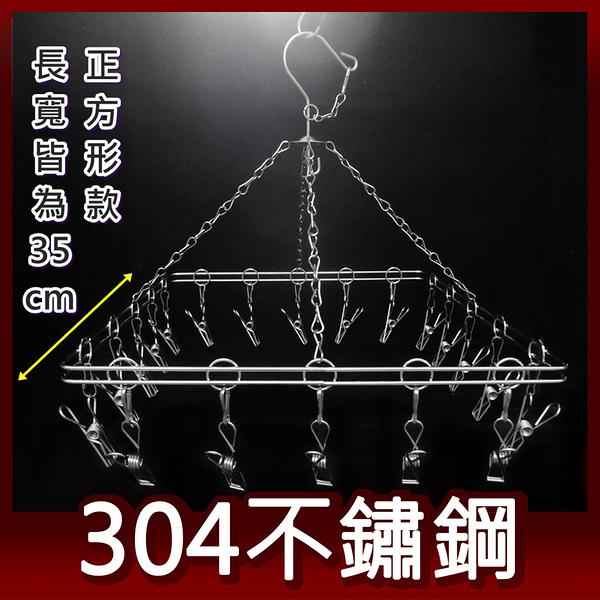 阿仁304不鏽鋼曬衣架 吊衣架 晾衣架 掛衣架 台灣製造 正方形20夾