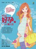 (二手書)輕鬆好孕!史上最強懶人包:準媽咪必看,準爸爸也要看,搞定懷孕大小事!