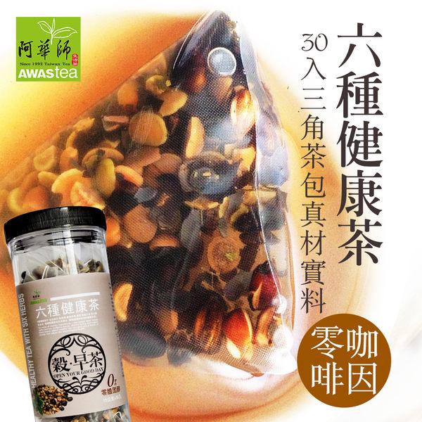 限時折價【阿華師茶業】六種健康茶(15gx30入/罐) ►穀早茶系列