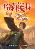 哈利波特(7):死神的聖物