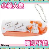 迪士尼公主 隨身平梳 梳子 小美人魚 愛麗兒 Disney 日本正版 該該貝比日本精品 ☆
