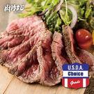 【肉搏站】美國 無骨牛小排 7盎司