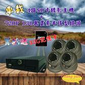 高雄/台南/屏東監視器 車載 車用 監視系統 4路SD卡錄影主機 + 720P 130萬畫素半球型鏡頭*4 DIY優惠價