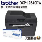 【送原廠TN-2360一支 限時促銷↘6590元】Brother DCP-L2540DW / L2540dw 無線雙面多功能黑白雷射複合機