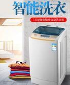 洗衣機 紅太陽8KG全自動洗衣機家用波輪4.5kg迷妳小型滾筒大容量甩幹  MKS夢藝家