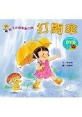 親子遊戲動動兒歌 打開傘(含DVD)