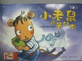 【書寶二手書T1/少年童書_WFH】小老鼠的筆記本_?祥僖 , Sunflower