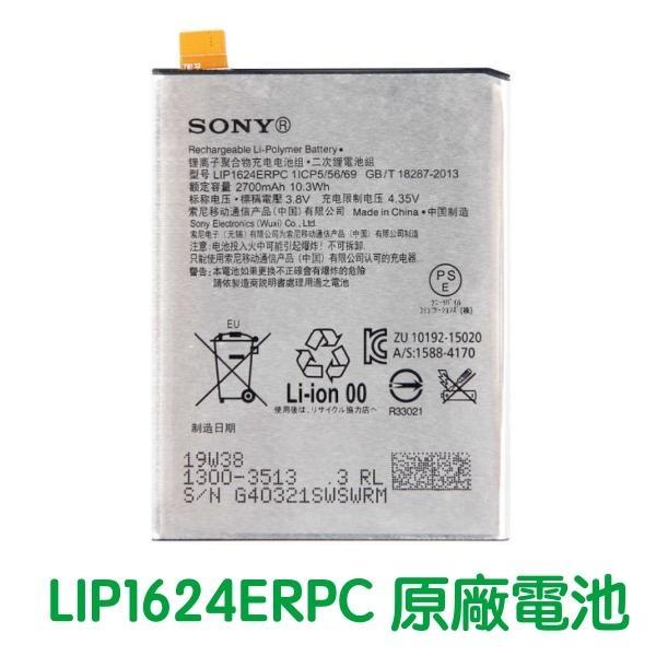 【含稅發票】SONY Xperia XP Performance 原廠電池 F8131 F8132【贈工具+電池膠】LIP1624ERPC