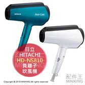 【配件王】日本代購 HITACHI 日立 HD-NS810 負離子 吹風機 大風量 速乾 63dB低噪 保濕 抗靜電