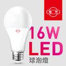 【旭光】LED 16W球泡燈