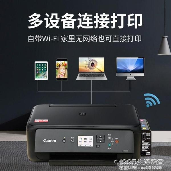 6220彩色打印機家用小型手機無線wifi復印一體機連供照片雙面 1995生活雜貨NMS