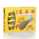 【美雅宜蘭餅】鳳梨酥X3盒