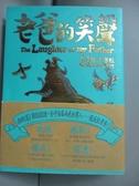 【書寶二手書T2/翻譯小說_NQK】老爸的笑聲_卡洛斯.卜婁杉