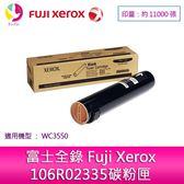 富士全錄 Fuji Xerox 106R02335碳粉匣 (11K) 適用:WC3550