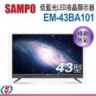 【新莊信源】43吋【SAMPO 聲寶】LED液晶顯示器 EM-43BA101 / EM43BA101