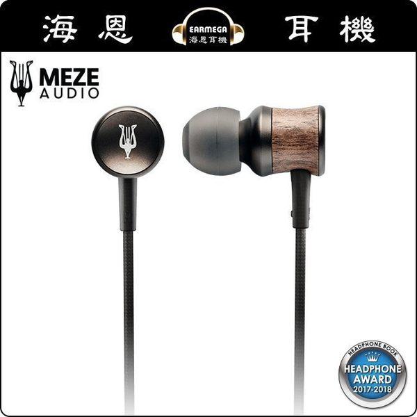 【海恩數位】Meze Audio 12 classic 2016 最新款 胡桃木手工 耳道式耳機