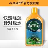 除藻劑 大禹德邦魚缸除藻劑不傷魚去除藻除青苔除苔劑除綠藻去黑毛藻褐藻 米家