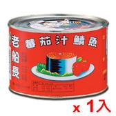 老船長蕃茄汁鯖魚400g(紅罐)【愛買】