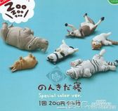 扭蛋 TOMY多美扭蛋 休眠動物園4 特別配色篇 模擬老虎柴犬貓 二度3C
