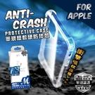 【預購】APPLE iPhone12 iPhone12mini iPhone12pro iPhone12promax 軍規軟硬防摔殼 手機殼 保護殼 MQG膜法女王