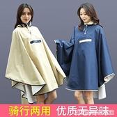 單車雨衣女衣服式韓國時尚雨披騎行防雨服防水單人山地自行車雨衣
