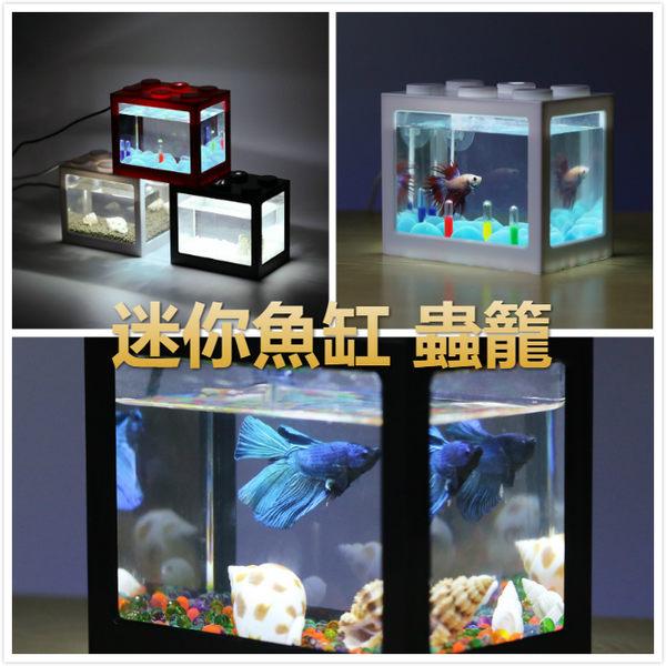積木魚缸 自由堆疊組 壓克力缸 懶人魚缸 立方缸 鬥魚缸 孔雀缸 角蛙缸 小魚缸 蜘蛛盒  爬蟲