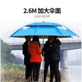 釣魚傘大釣傘2.2米萬向防雨戶外釣傘折疊遮陽防曬加厚垂釣漁傘 LX 童趣屋