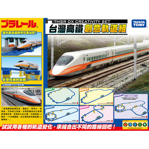 《 TAKARA TOMY 》新高鐵創意軌道組╭★ JOYBUS玩具百貨
