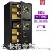 上海安工保險櫃家用辦公80cm/1米1.2米/1.5米大型保險箱家用新款雙十二全館免運