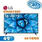 《麥士音響》 LG樂金 49吋 4K電視 49UN7300