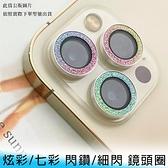 【妃航】iPhone 11/pro/pro max 鋁合金 炫彩/七彩/漸變 閃鑽 防刮/防塵 鏡頭/保護 玻璃貼