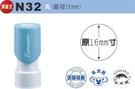 【Shachihata】『Xstamper防水雷射原子訂製印章系列』圓形章 N-32 (印面直徑16mm)