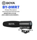 【EC數位】BOYA BY-DMR7 廣電級 電容式麥克風 超心形指向 槍型麥克風 採訪 錄音 槍型 錄影 直播