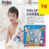 【尋寶趣】PUKU 藍色企鵝 沐浴保養禮盒組D 嬰兒香皂 嬰兒沐浴精 嬰兒洗髮精 棉花棒 學生手巾 P17917