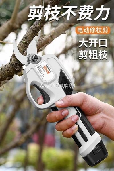 德國園林電動剪刀大鋰電果樹充電式電剪子修枝剪樹枝強力粗枝剪 YYP 快速出貨