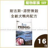 寵物家族-耐吉斯源野無穀全齡犬鴨肉配方16lb (7.2kg)