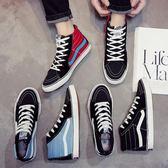 春季新款高筒帆布鞋男韓版街拍透氣板鞋學生百搭高邦休閒鞋子【店慶85折促銷】