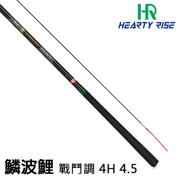 漁拓釣具 HR 鱗波鯉 戰鬥調 4H 4.5 (池釣竿)