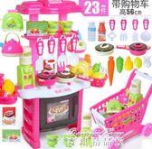 兒童過家家廚房玩具1-3-6歲5小女孩煮飯女童寶寶做飯套裝仿真廚具igo  麥琪精品屋
