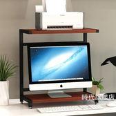 電腦螢幕架顯示器底座增高架打印機架子辦公桌收納置物架台式電腦收納架子XW( 一件免運)