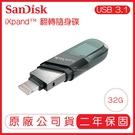 SANDISK iXpand Flash Drive Flip 翻轉隨身碟 32G 手機隨身碟 蘋果