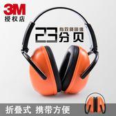 3M隔音耳罩睡眠睡覺學習靜音耳機專業射擊消音防干擾    SQ12420『伊人雅舍』
